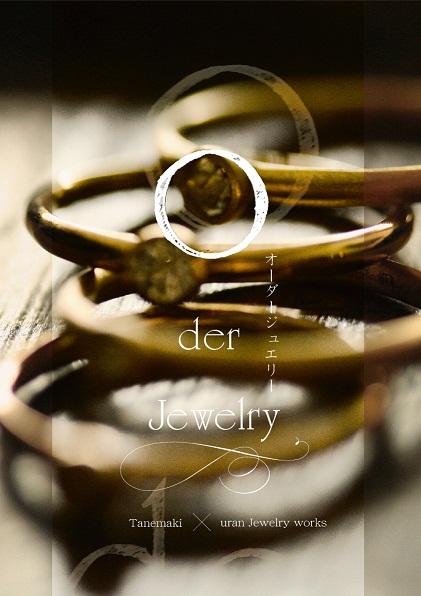2014order_jewelry_poster1.jpg