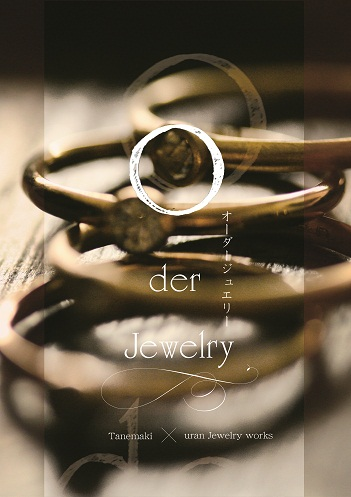 2014order_jewelry_poster1_A3.jpg
