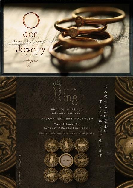 2014order_jewelry_poster2.jpg