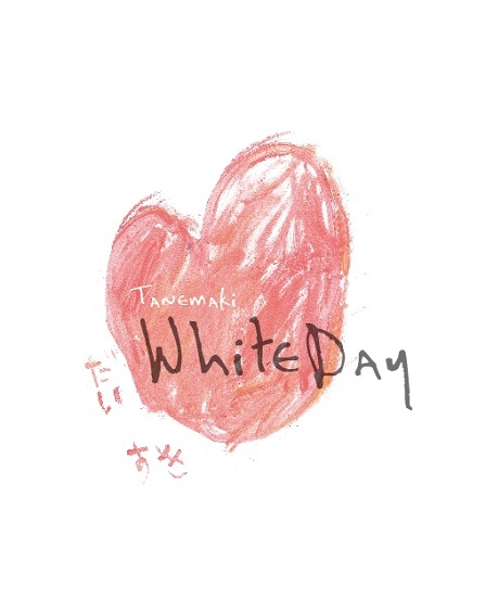 2014whiteDay_logo.jpg