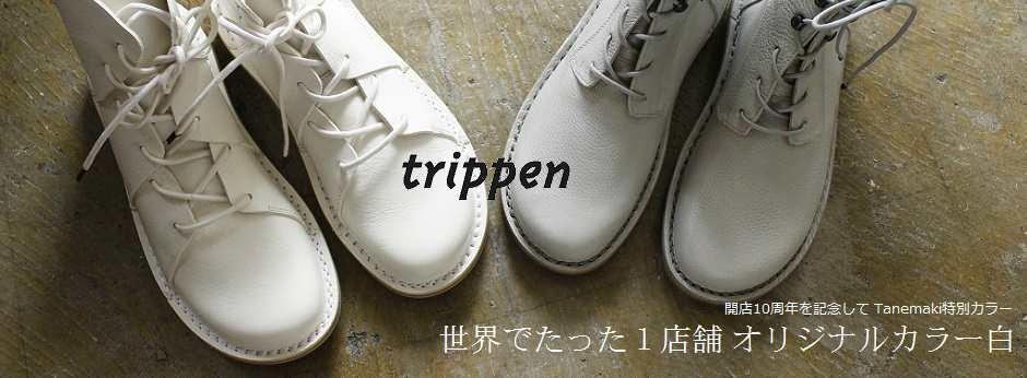 トリッペン