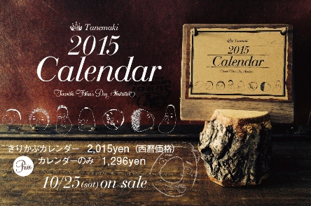 2015Calendar_banner_1.jpg