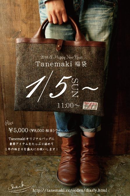 2015Fukubukuro_Banner3.jpg