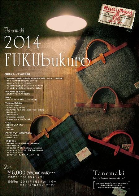 2015Fukubukuro_Poster_net.jpg