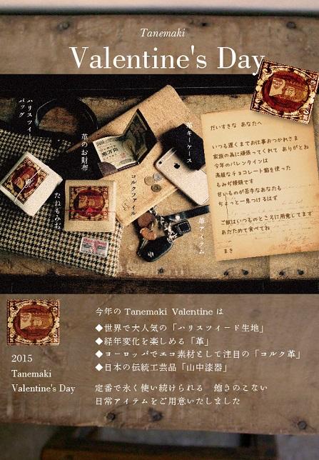 2015Valentine2.jpg
