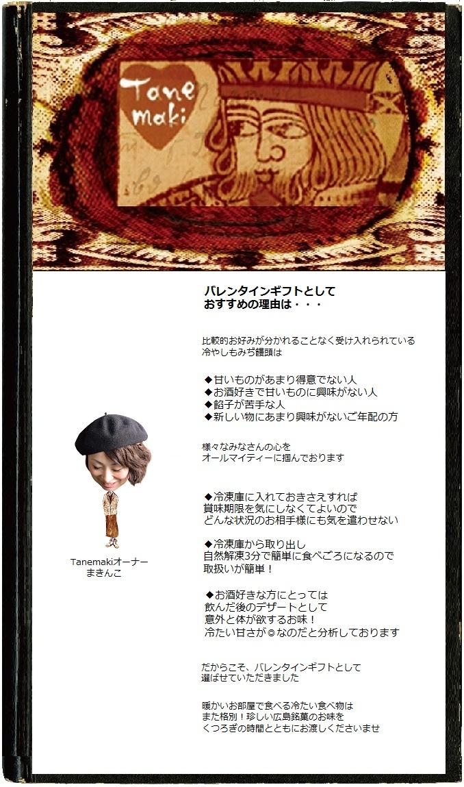 20160127hiyashimomiji.jpg