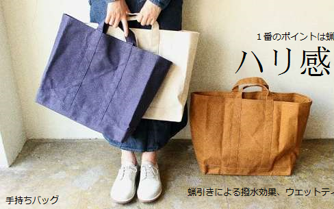 手持ちバッグ