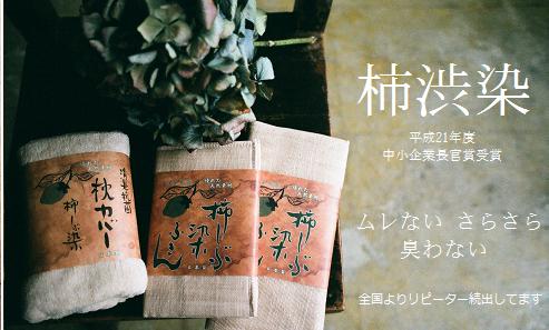 柿渋コーナー