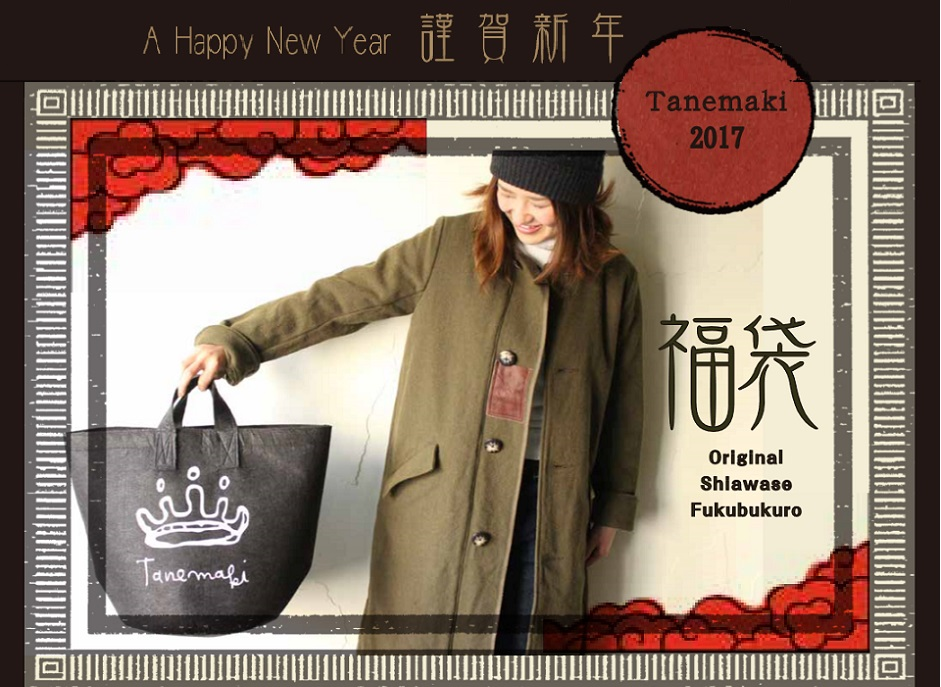 20161229fuku.jpg
