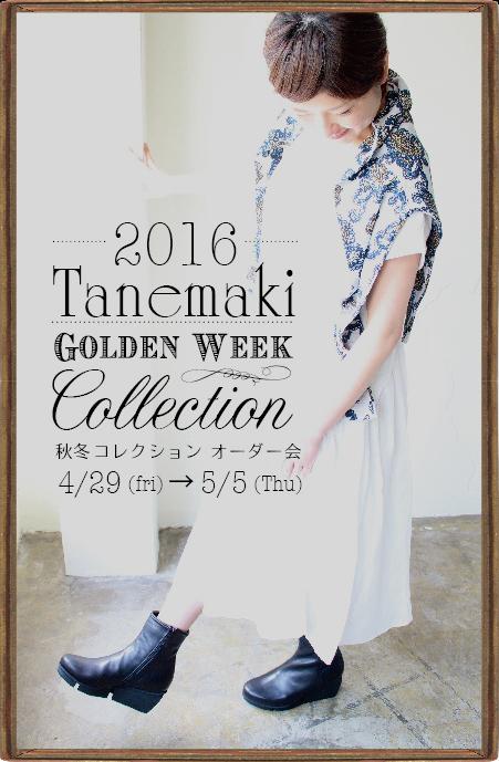 2016GW_Banner450px.jpg