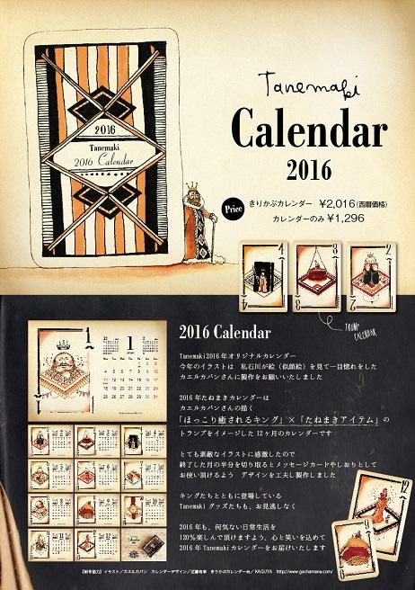 2016Tanemaki_Calendar_Poster_Net.jpg