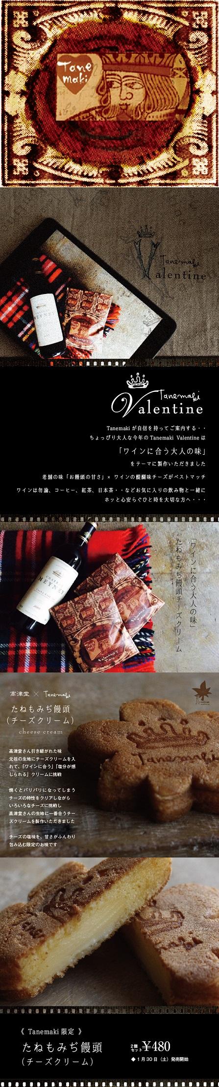 2016Tanemaki_Valetine(オリジナル).jpg