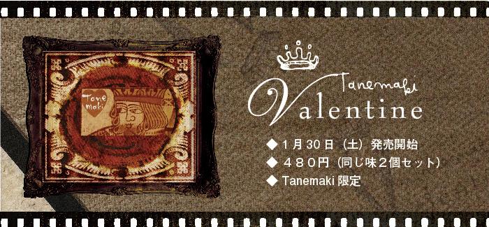 2016Tanemaki_Valetine4-2.jpg