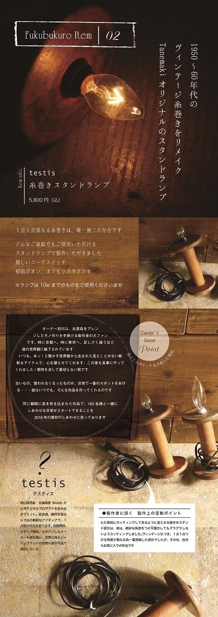 2016_FUkubukuro_Poster_Print2.jpg