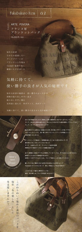 2016_FUkubukuro_Poster_Print3.jpg