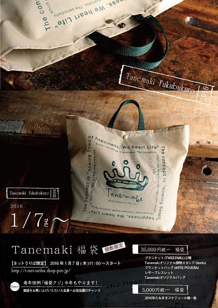 2016_FUkubukuro_Poster_main_Net1.jpg