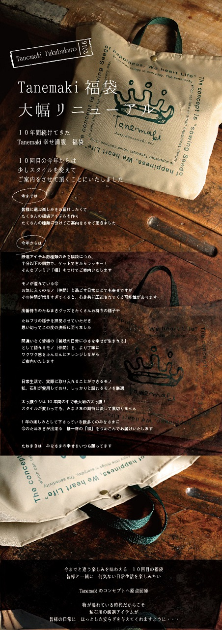2016_FUkubukuro_Poster_main_Net2.jpg