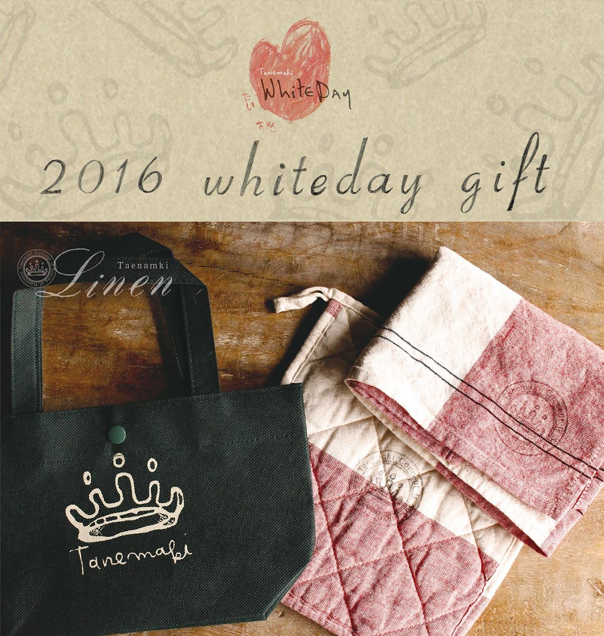 2016_WhiteDay_HP_big1-1.jpg