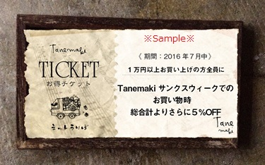 2016_net_uriba_ticket_201607.jpg