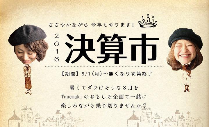 2016kessannichi_web-1.jpg