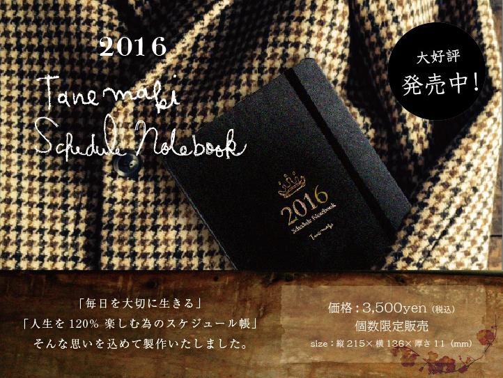 2016schedule_banner3.jpg