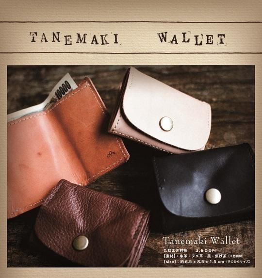 たねまき財布