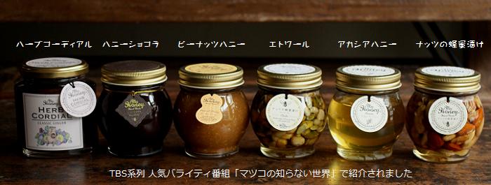 蜂蜜ナッツ
