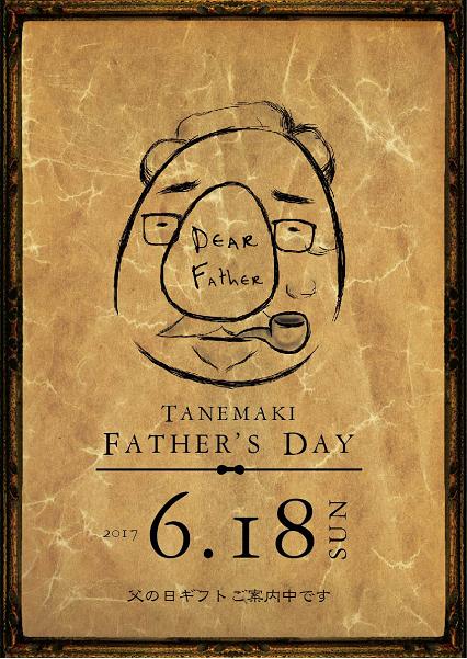 父の日企画