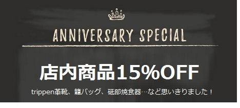 15%オフ