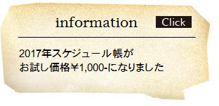 スケジュール帳
