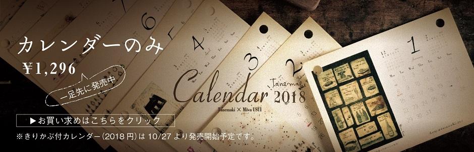 カレンダー中身のみ
