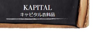 キャピタル