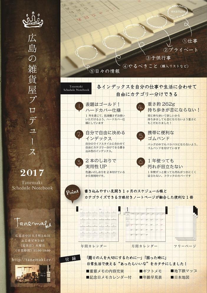2017Schedule_Poster_BookstoreA3-1.jpg