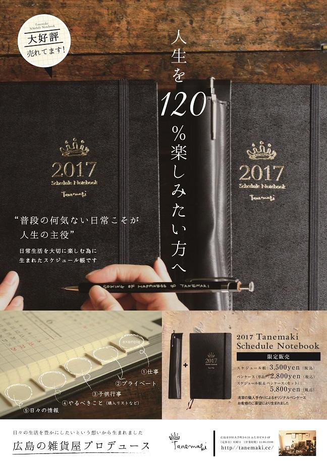 2017Schedule_Poster_Bookstore_A2.jpg