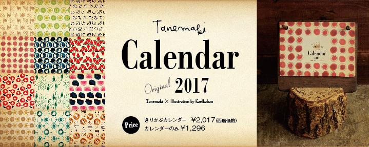 2017Tanemaki_Calendar_Banner_net.jpg