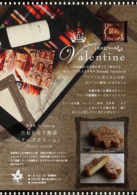 2017Tanemaki_Valetine_1.jpg