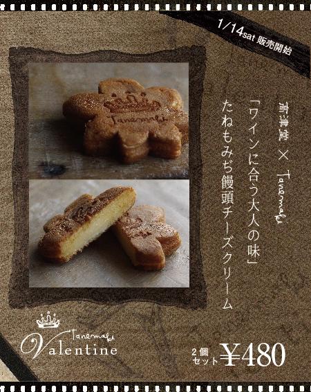 2017Tanemaki_Valetine_3.jpg