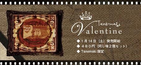 2017Tanemaki_Valetine_4.jpg