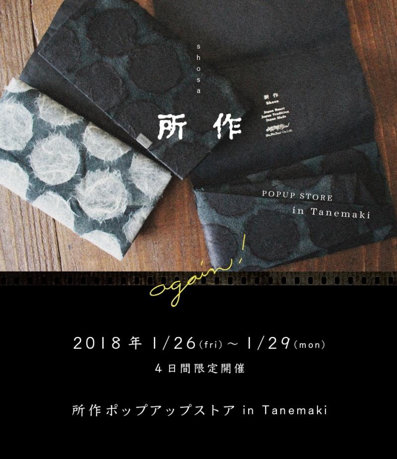 2017_12_shosa-1.jpg