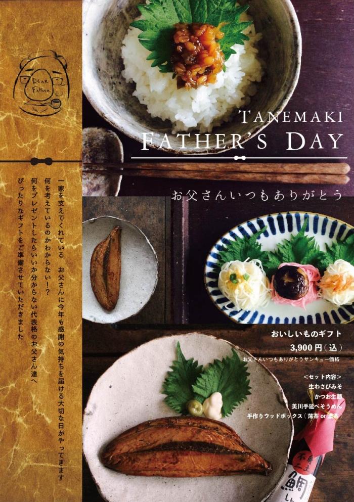 2017_FathersDay_Poster_web1.jpg