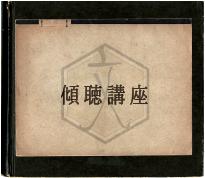 2017_Tanemaki_HP_School_02-3.png