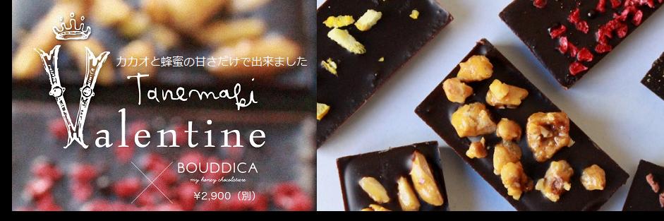 蜂蜜チョコレート