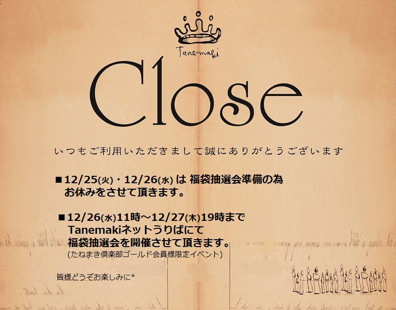 20181225oyasumi.png