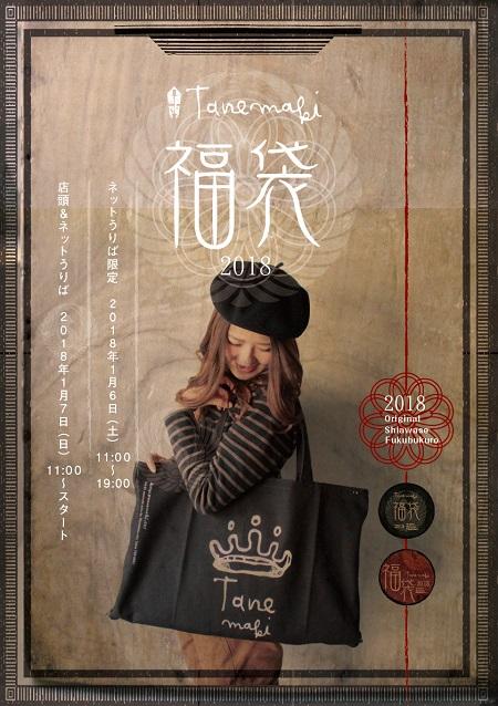2018Fukubukuro_Poster_net1.jpg