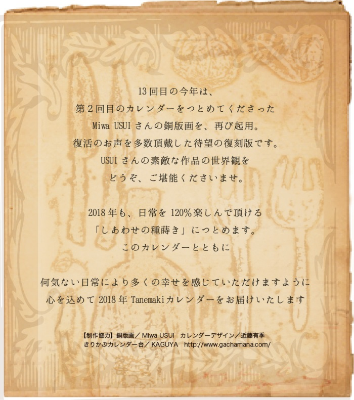 2018Tanemaki_Calendar_Poster2_net.jpg