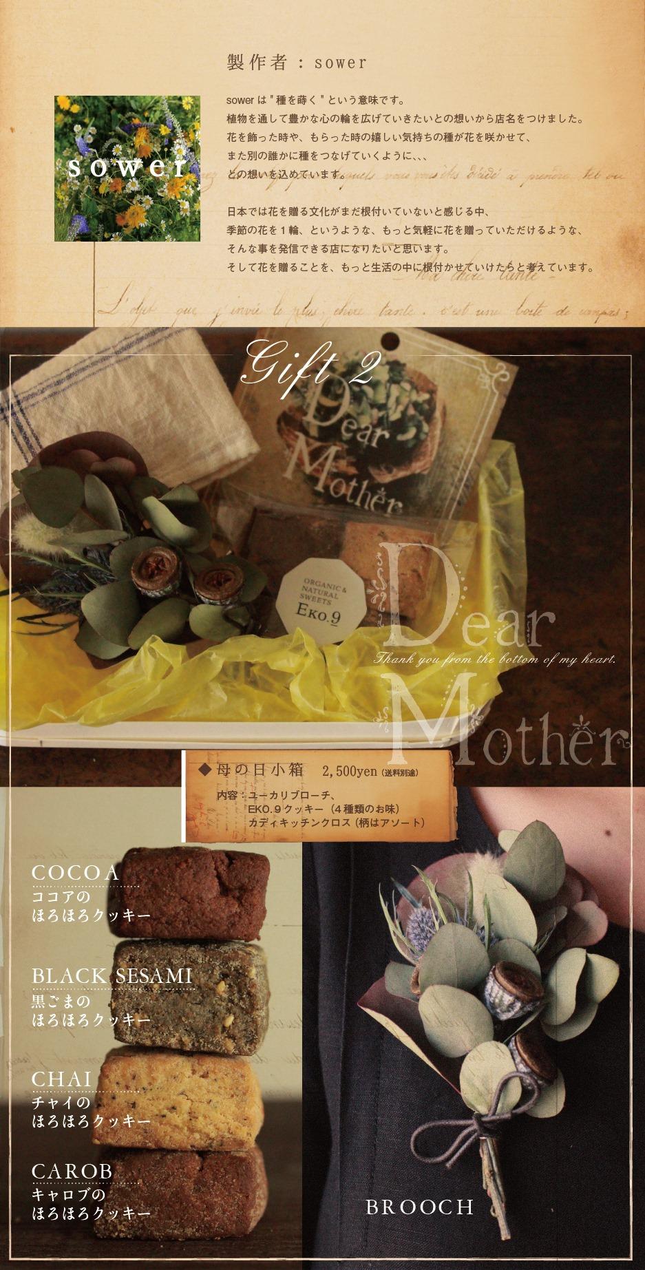 2018_MothersDay_01-2.jpg