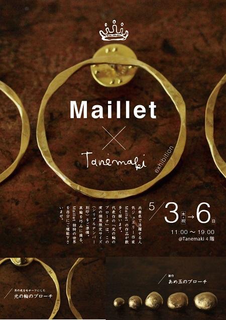2018_maillet_poster_web.jpg