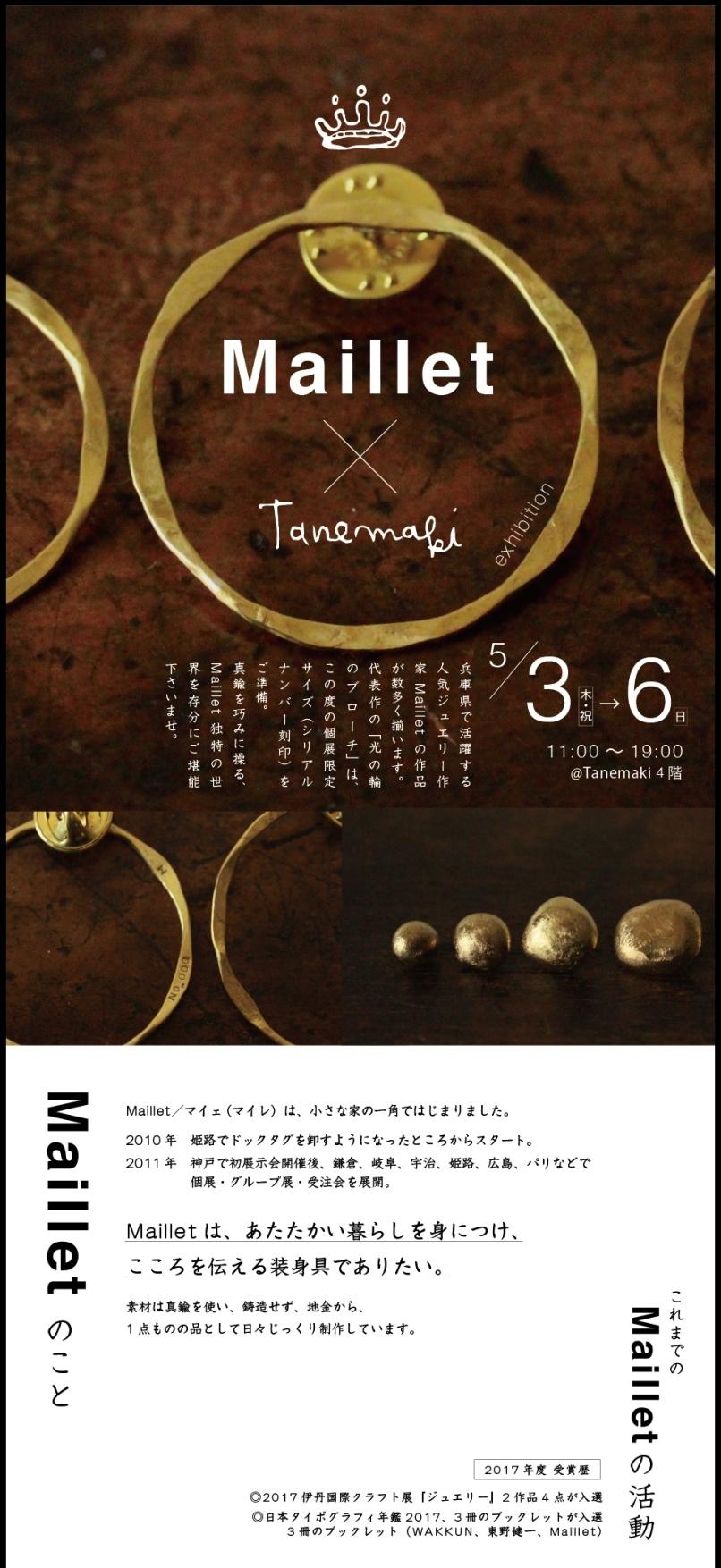 2018_maillet_web-1.jpg