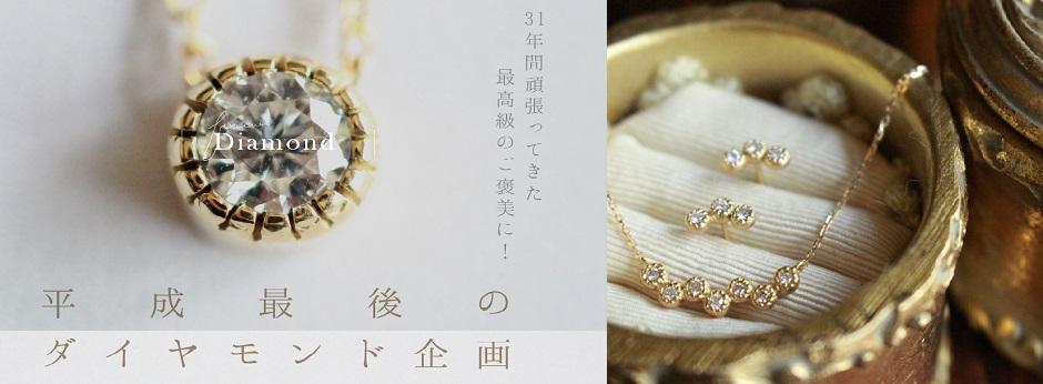 平成最後のダイヤモンド企画