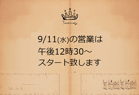 20190909-1.png